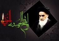 falecimento do Imam Khomeini