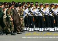 نیروی انتظامی از دیدگاه رهبری