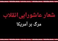 شعار عاشورایی انقلاب، مرگ بر آمریکا