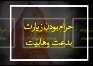 حرام بودن زیارت بدعت وهابیت