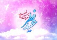 نماهنگ عید فطر