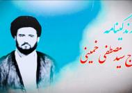 زندگینامه حاج سید مصطفی خمینی