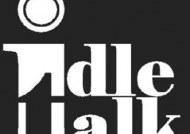 Idle talks (Hadith)