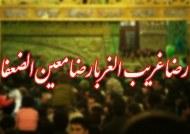 رضا غریب الغربا رضا معین الضعفا