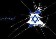 إسرائيل أوهن من بيت العنكبوت