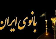 بانوی ایران