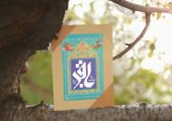 دو سخن پند آموز از امام محمد باقر علیه السلام