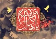 حضرت هادی علیه السلام اسوه مقاومت