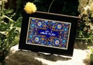 سه خصلت مومن در کلام امام جواد علیه السلام