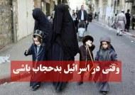 وقتی در اسرائیل بدحجاب باشی !