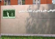 شکوفائی علم و دانش در انقلاب اسلامی