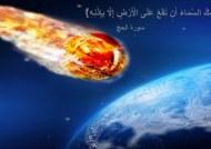 راز عدم سقوط اجرام آسمانی در قرآن