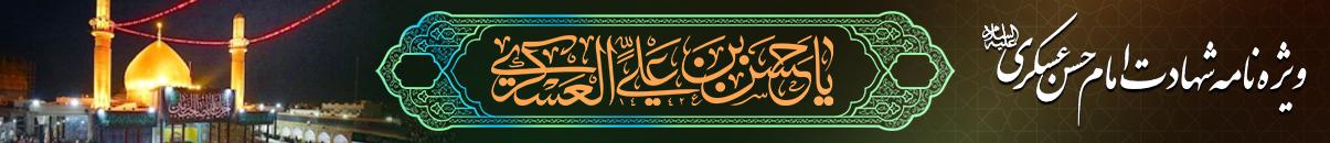 شهادت امام حسن عسگری-ع