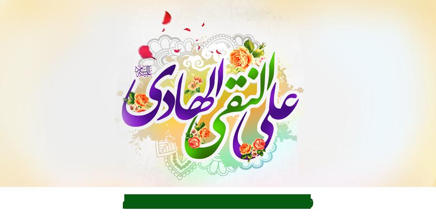 ولادت امام هادی - ع