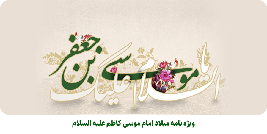 ولادت امام کاظم - ع